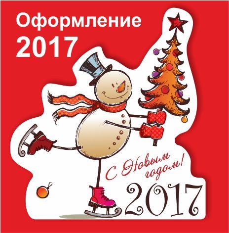 Новогоднее оформление 2017 года